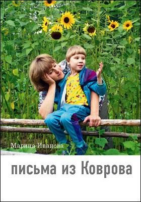 Письма из Коврова: научно-популярное издание