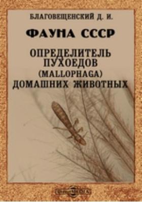 Фауна СССР. Определитель пухоедов (Mallophaga) домашних животных: монография