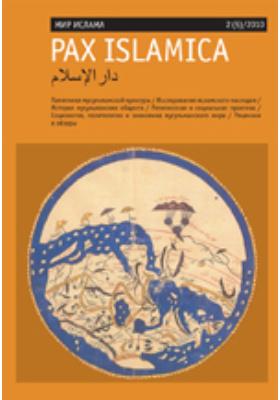Pax Islamica: журнал. 2010. № 2(5)
