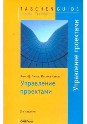 Управление проектами = Projektmanagement : 2-е издание, стереотипное