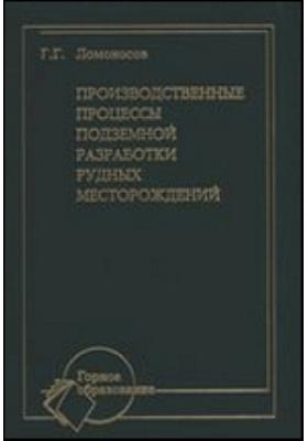 Производственные процессы подземной разработки рудных месторождений: учебник