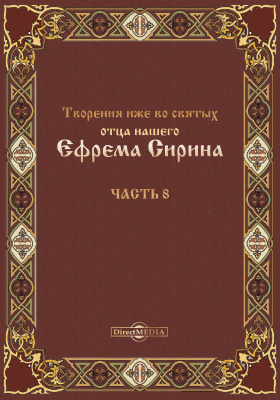 Творения иже во святых отца нашего Ефрема Сирина, Ч. 8