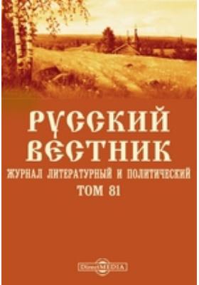 Русский Вестник: журнал. 1869. Том 81