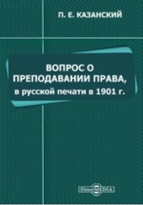 Вопрос о преподавании права в русской печати в 1901 г
