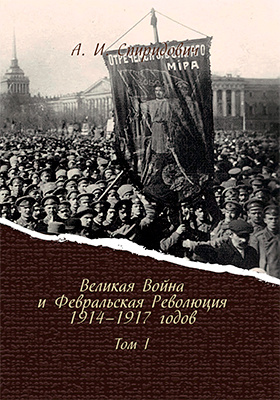 Великая Война и Февральская Революция 1914-1917 годов: научно-популярное издание. Т. 1