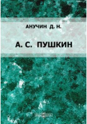 А. С. Пушкин (Антропологический эскиз)