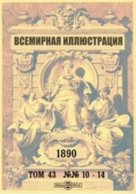 Всемирная иллюстрация: журнал. 1890. Том 43, №№ 10-14