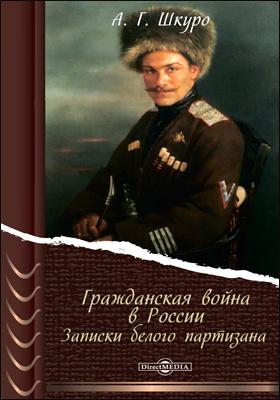 Гражданская война в России. Записки белого партизана