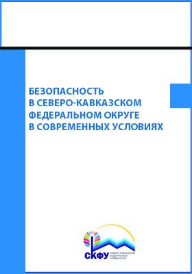 Безопасность в Северо-Кавказском федеральном округе в современных условиях: коллективная монография