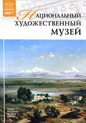 Т. 94. Национальный художественный музей
