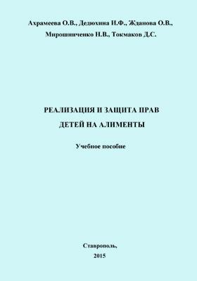 Реализация и защита прав детей на алименты: учебное пособие
