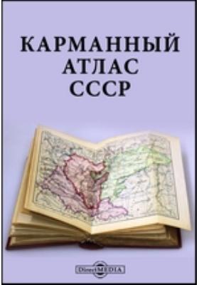 Карманный атлас СССР