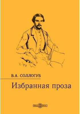 Избранная проза: художественная литература