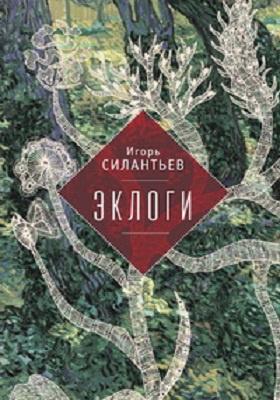 Эклоги: художественная литература