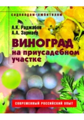 Виноград на приусадебном участке. Пособие для садоводов-любителей : Современный российский опыт