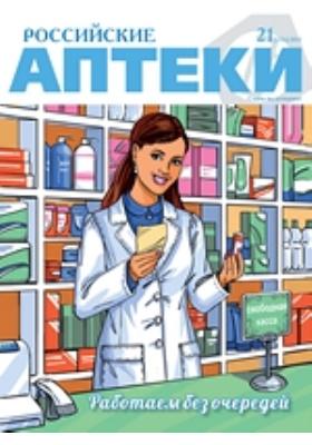 Российские аптеки: журнал. 2012. № 21 (226)