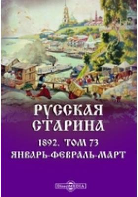 Русская старина. 1892. Т. 73. Январь-февраль-март