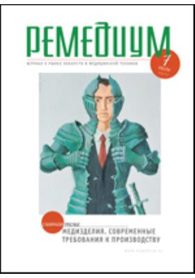Ремедиум : журнал о рынке лекарств и медицинской техники. 2011. № 7 (173)