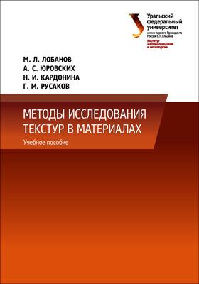 Методы исследования текстур в материалах: учебно-методическое пособие