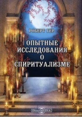 Опытные исследования о спиритуализме