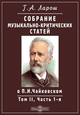 Собрание музыкально-критических статей. Т. 2. О П. И. Чайковском, Ч. 1