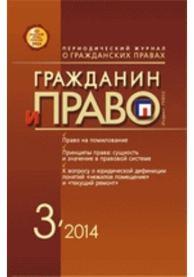 Гражданин и право: научно-теоретический журнал. 2014. № 3(2014)