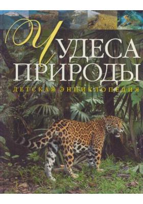 Чудеса природы : Детская энциклопедия
