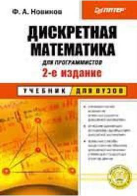 Дискретная математика для программистов : Учебник для вузов