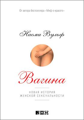 Вагина = Vagina. A New Biography : новая история женской сексуальности