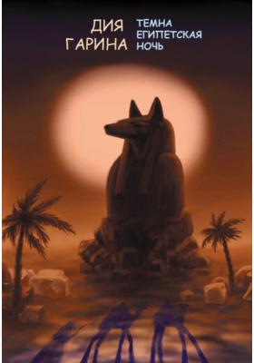 Темна египетская ночь