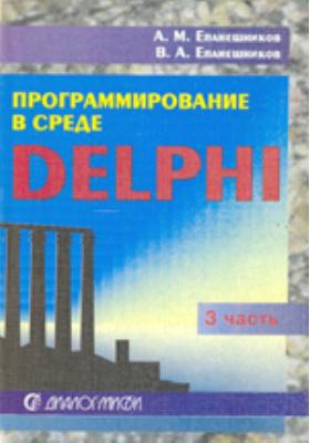Программирование в среде DELPHI : в 4-х ч., Ч. 3. Проектирование программ