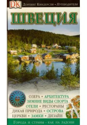 Швеция = Eyewitness Travel Guides. Sweden