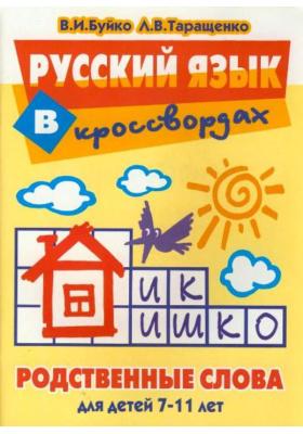 Русский язык в кроссвордах. Родственные слова : Для детей 7-11 лет