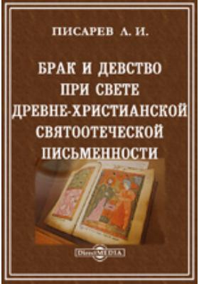 Брак и девство при свете древнехристианской Святоотеческой письменности