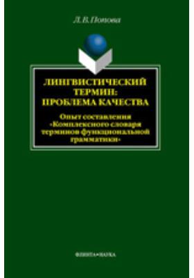 Лингвистический термин: проблема качества. Опыт составления «Комплексного словаря терминов функциональной грамматики»: монография