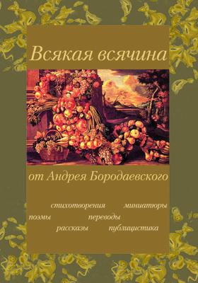 Всякая всячина от Андрея Бородаевского : поэмы, стихотворения, рассказы, переводы, публицистика, миниатюры: публицистика