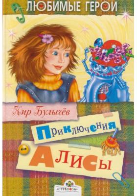 Приключения Алисы : Фантастическая повесть