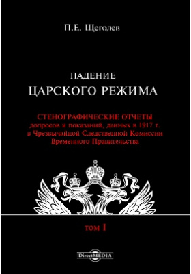 Падение царского режима. Т. I