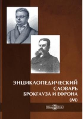 Энциклопедический словарь Брокгауза и Ефрона (М)