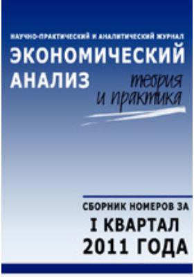 Экономический анализ = Economic analysis : теория и практика: научно-практический и аналитический журнал. 2011. № 1/12