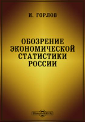 Обозрение экономической статистики России