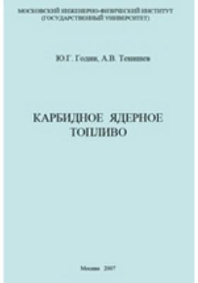 Карбидное ядерное топливо: учебное пособие