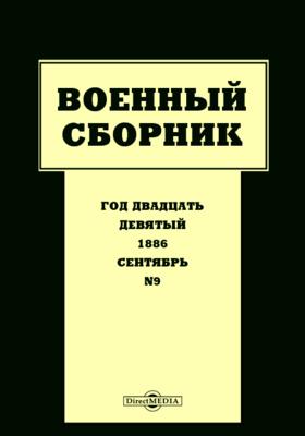 Военный сборник: журнал. 1886. Т. 171. № 9