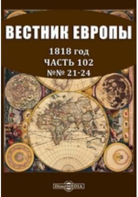 Вестник Европы: журнал. 1818. №№ 21-24, Ноябрь-декабрь, Ч. 102