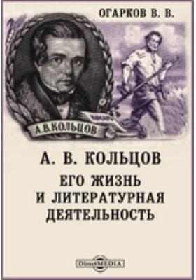 А. В. Кольцов. Его жизнь и литературная деятельность