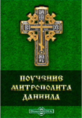 Поучение митрополита Даниила