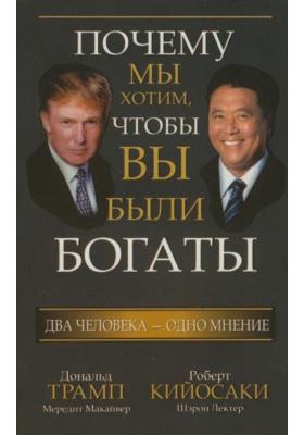Почему мы хотим, чтобы вы были богаты = Why We Want You to be Rich. Two Men - One Message : Два человека - одно мнение. 2-е издание