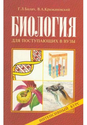 Биология для поступающих в вузы : Интенсивный курс. 3-е издание, переработанное и дополненное