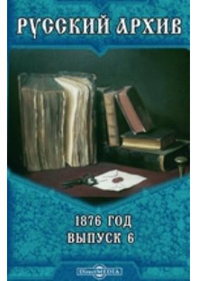 Русский архив: журнал. 1876. Вып. 6