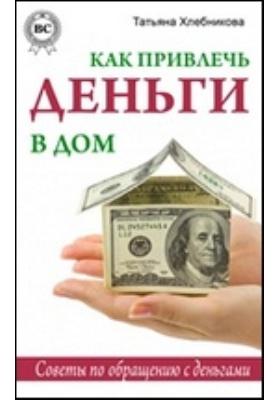 Как привлечь в дом деньги